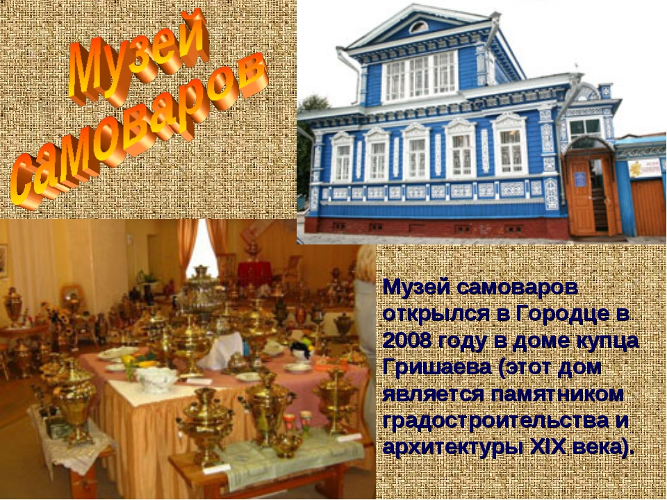 Музей самоваров открылся в Городце в 2008 году в доме купца Гришаева (этот до...