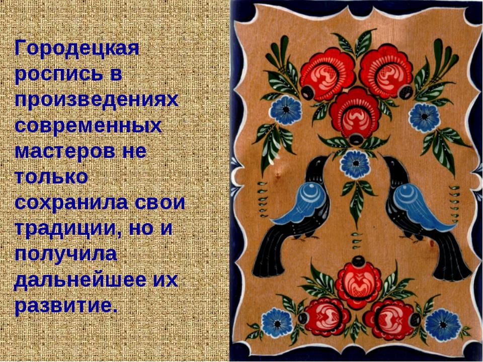Городецкая роспись в произведениях современных мастеров не только сохранила с...