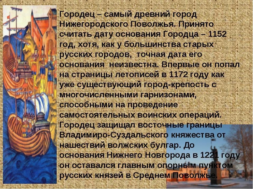 Городец – самыйдревний город Нижегородского Поволжья. Принято считать дату о...