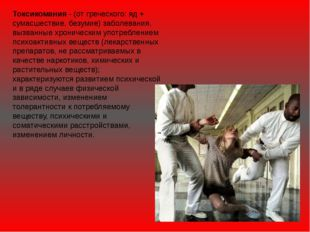 Токсикомания - (от греческого: яд + сумасшествие, безумие) заболевания, вызва