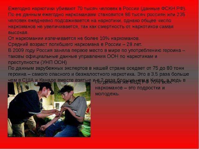 Ежегодно наркотики убивают 70 тысяч человек в России (данные ФСКН РФ). По ее...