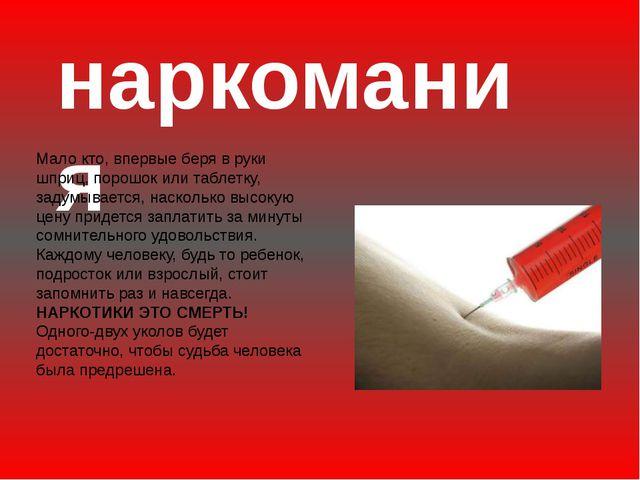 наркомания Мало кто, впервые беря в руки шприц, порошок или таблетку, задумыв...