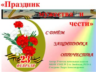 «Праздник мужества и чести» Автор: Учитель начальных классов МКОУ СОШ № 2 ст