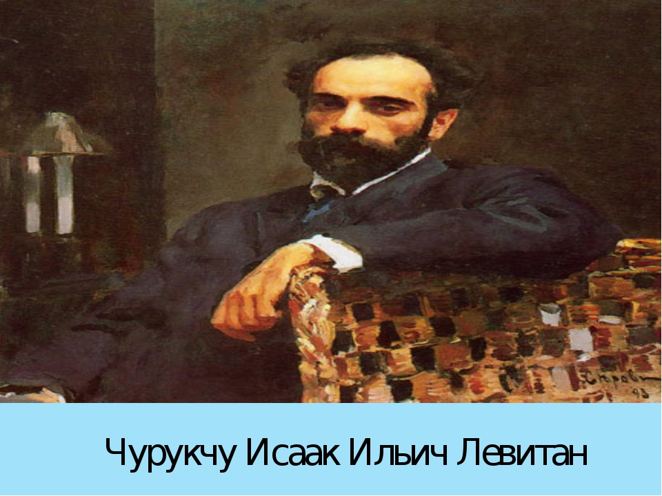 Чурукчу Исаак Ильич Левитан