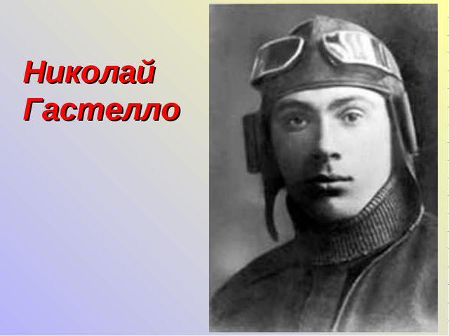 Николай Гастелло