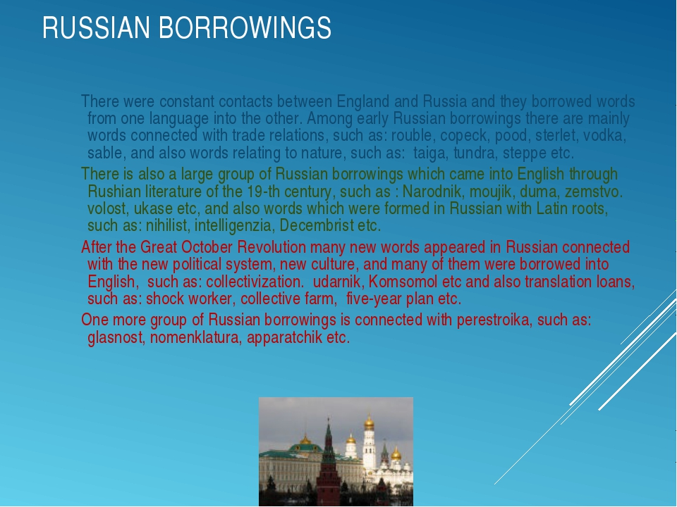 RUSSIAN BORROWINGS There were constant contacts between England and Russia an...