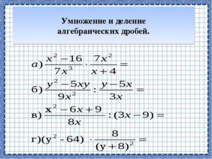 Умножение и деление алгебраических дробей.