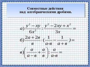 Совместные действия над алгебраическими дробями.