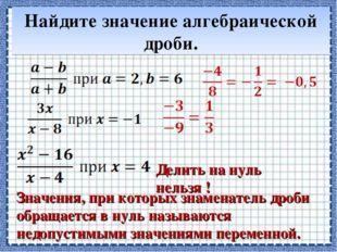 Найдите значение алгебраической дроби. Делить на нуль нельзя ! Значения, при