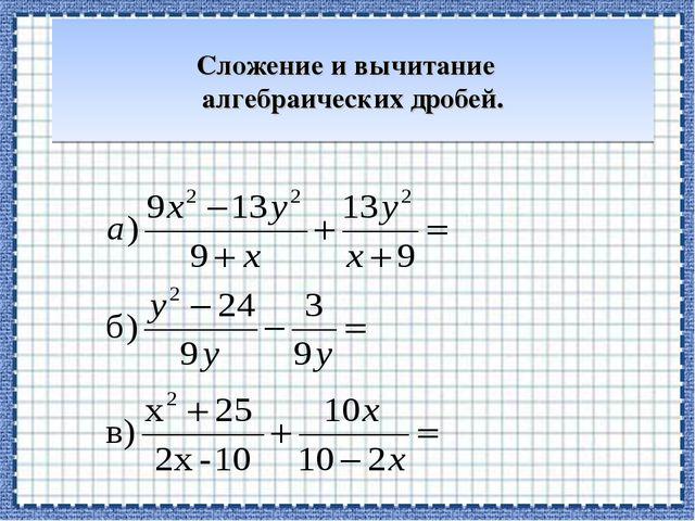Сложение и вычитание алгебраических дробей.