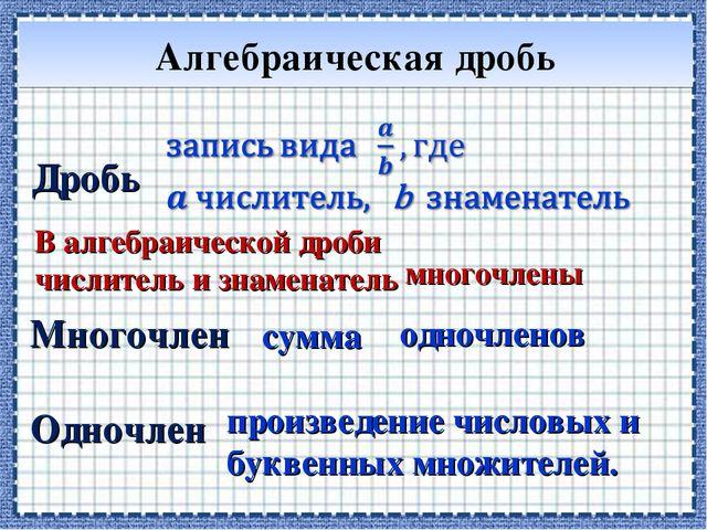 Многочлен сумма Одночлен произведение числовых и буквенных множителей. одночл...