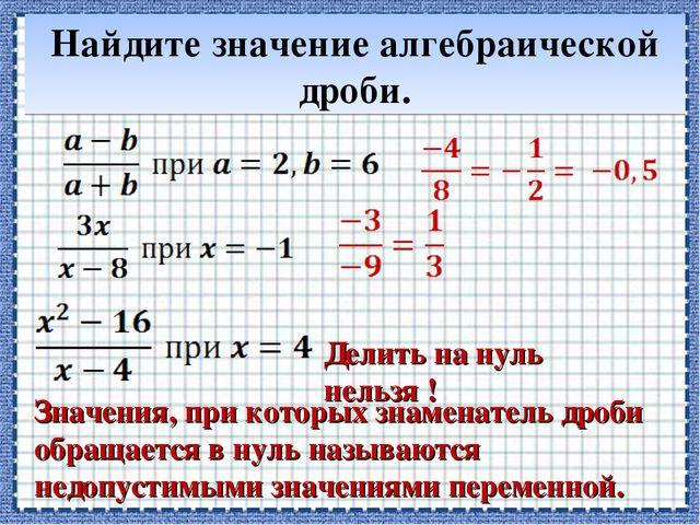 Найдите значение алгебраической дроби. Делить на нуль нельзя ! Значения, при...