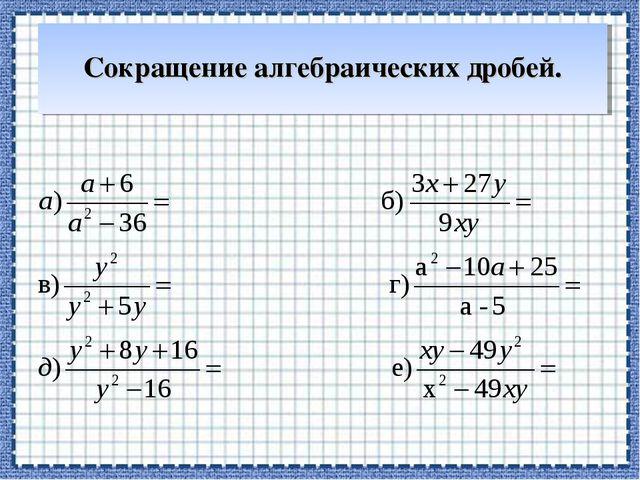 Сокращение алгебраических дробей.