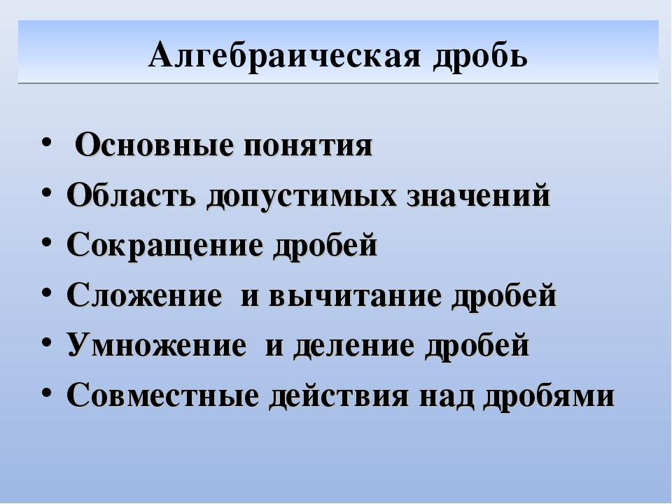 Алгебраическая дробь Основные понятия Область допустимых значений Сокращение...