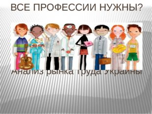 ВСЕ ПРОФЕССИИ НУЖНЫ? Анализ рынка труда Украины