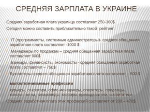 СРЕДНЯЯ ЗАРПЛАТА В УКРАИНЕ Средняя заработная плата украинца составляет 250-3
