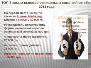 ТОП-5 самых высокооплачиваемых вакансий октября 2013 года На первом месте нах