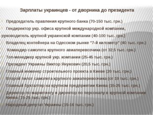 Зарплаты украинцев - от дворника до президента Председатель правления крупног