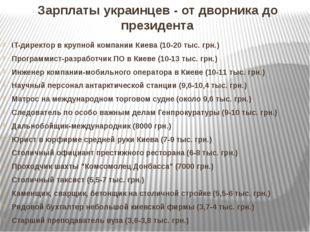 Зарплаты украинцев - от дворника до президента IT-директор в крупной компании