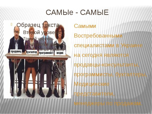 САМЫе - САМЫЕ Самыми Востребованными специалистами в Украине на сегодня являю...