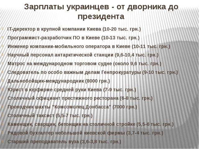Зарплаты украинцев - от дворника до президента IT-директор в крупной компании...