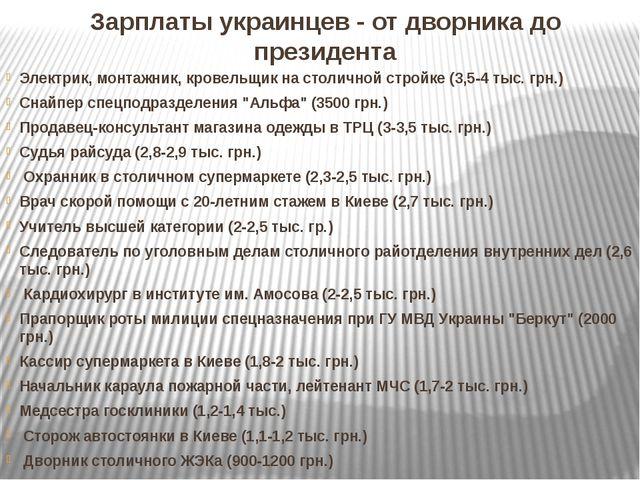 Зарплаты украинцев - от дворника до президента Электрик, монтажник, кровельщи...