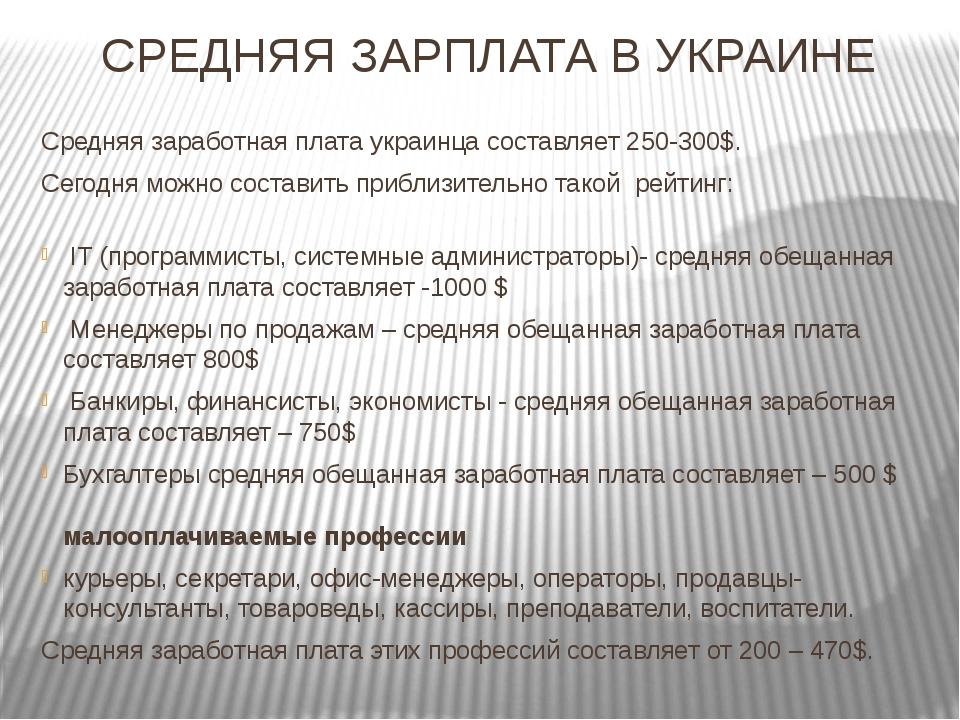 СРЕДНЯЯ ЗАРПЛАТА В УКРАИНЕ Средняя заработная плата украинца составляет 250-3...