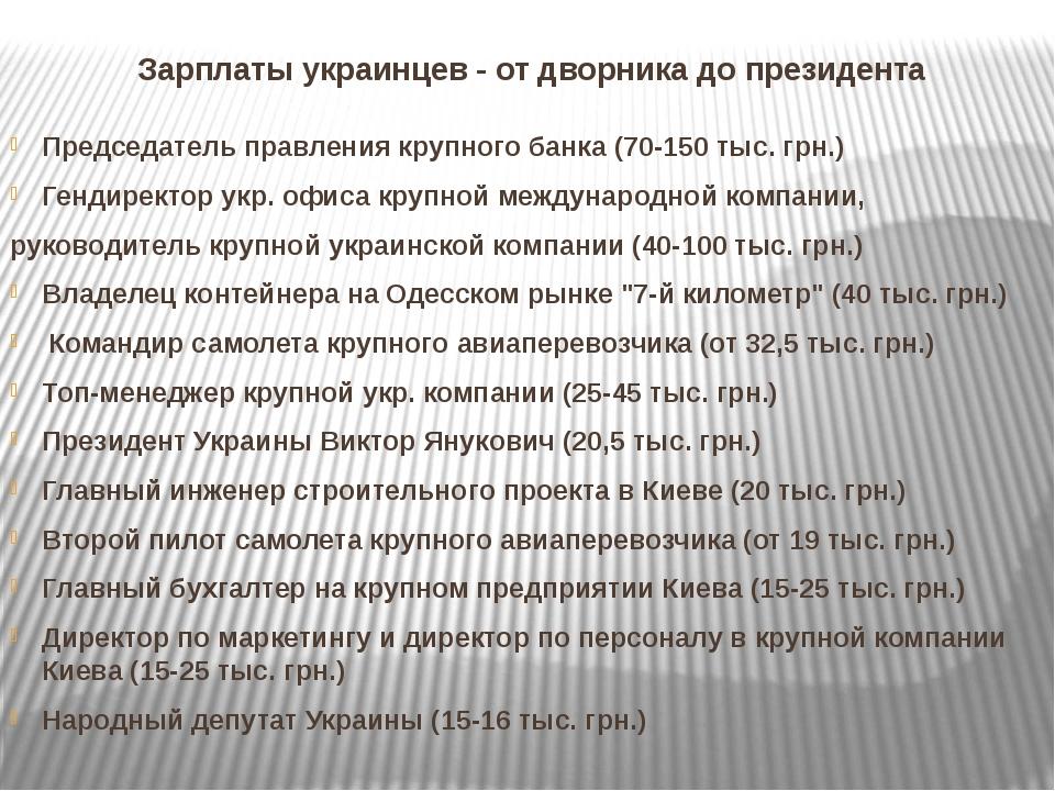 Зарплаты украинцев - от дворника до президента Председатель правления крупног...