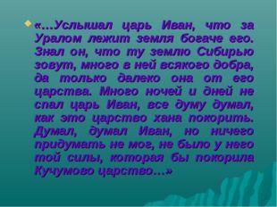 «…Услышал царь Иван, что за Уралом лежит земля богаче его. Знал он, что ту зе