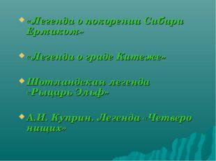 «Легенда о покорении Сибири Ермаком» «Легенда о граде Китеже» Шотландская лег