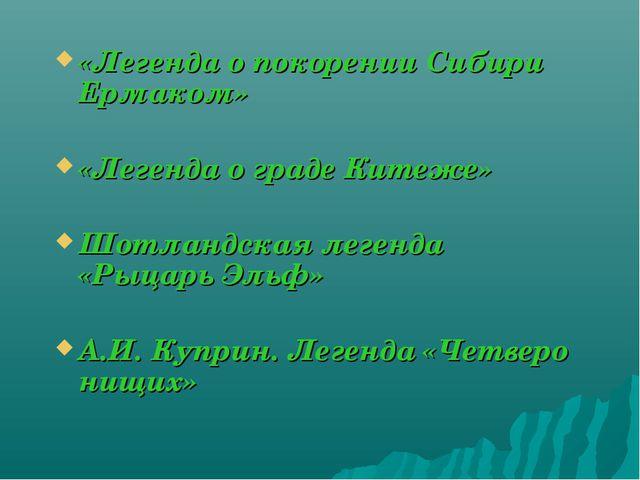 «Легенда о покорении Сибири Ермаком» «Легенда о граде Китеже» Шотландская лег...