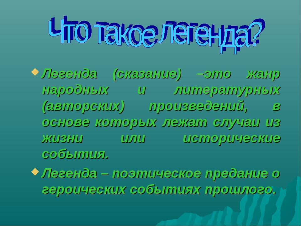 Легенда (сказание) –это жанр народных и литературных (авторских) произведений...