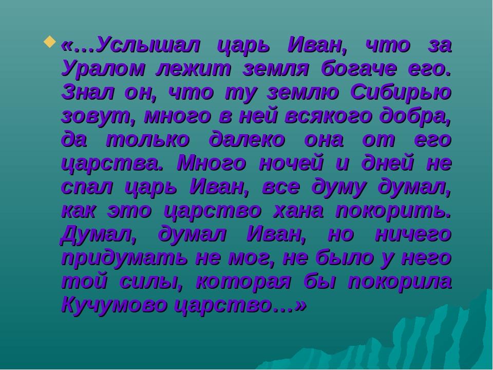 «…Услышал царь Иван, что за Уралом лежит земля богаче его. Знал он, что ту зе...