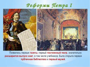 Появились первые газеты, первый постоянный театр, значительно расширился вып