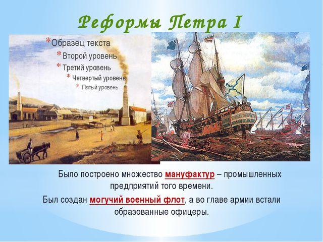 Было построено множество мануфактур – промышленных предприятий того времени....