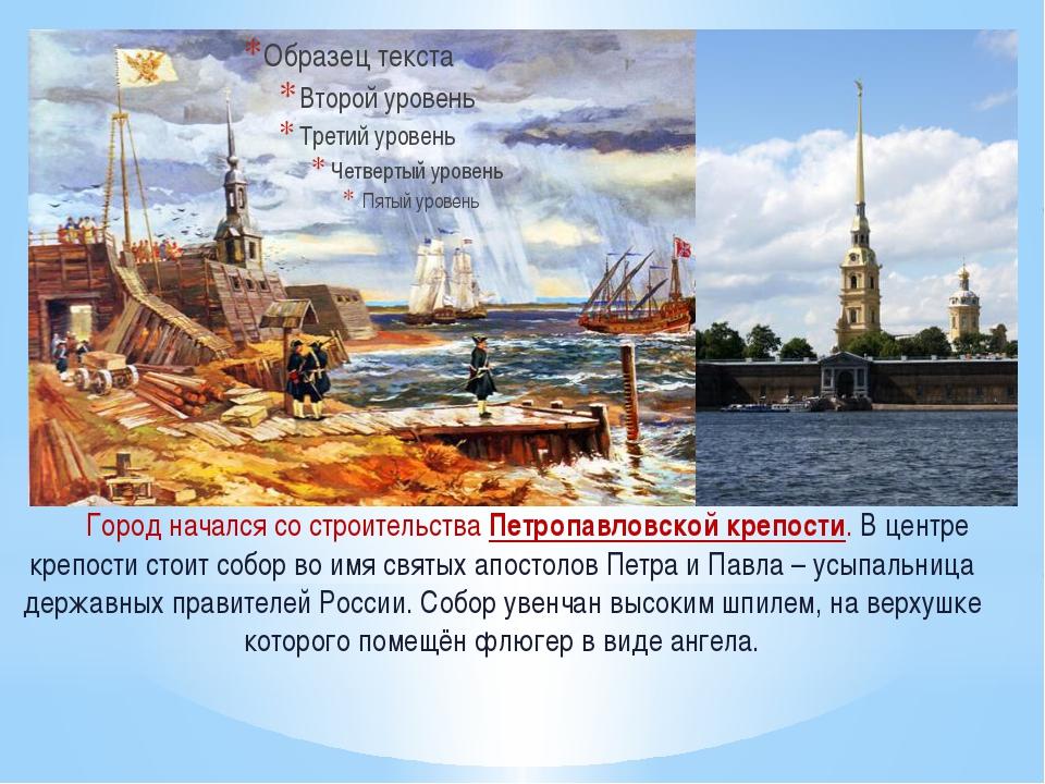 Город начался со строительства Петропавловской крепости. В центре крепости...