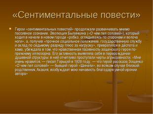 «Сентиментальные повести» Герои «сентиментальных повестей» продолжали развенч