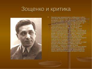 Зощенко и критика Защищая свою приверженность к изображению особого типа геро