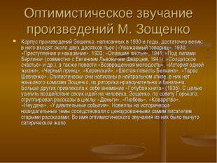 Корпус произведений Зощенко, написанных в 1930-е годы, достаточно велик: в не