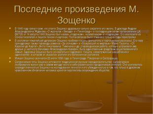 Последние произведения М. Зощенко В 1946 году грянул гром, что стоило Зощенко