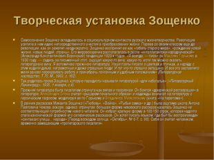 Творческая установка Зощенко Самосознание Зощенко складывалось в социокультур