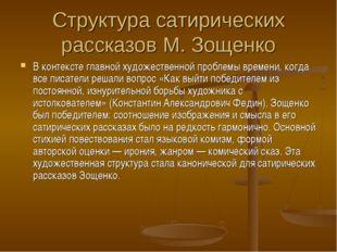 Структура сатирических рассказов М. Зощенко В контексте главной художественно