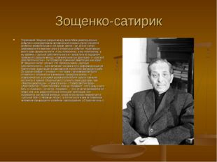 Зощенко-сатирик Поразивший Зощенко разрыв между масштабом революционных событ