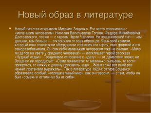 Новый образ в литературе Новый тип стал открытием Михаила Зощенко. Его часто