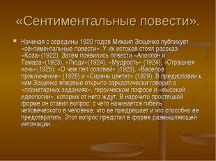 «Сентиментальные повести». Начиная с середины 1920 годов Михаил Зощенко публи