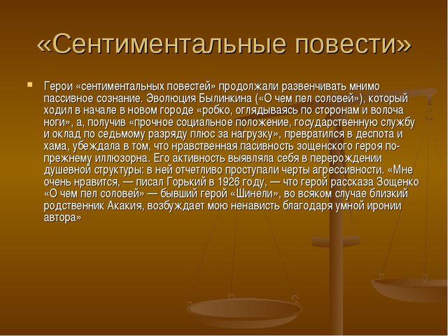«Сентиментальные повести» Герои «сентиментальных повестей» продолжали развенч...