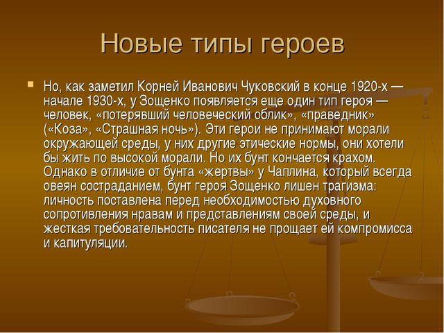Новые типы героев Но, как заметил Корней Иванович Чуковский в конце 1920-х —...