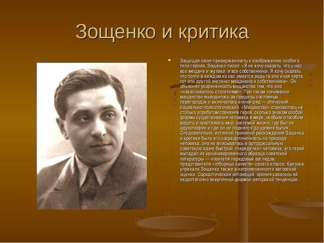 Зощенко и критика Защищая свою приверженность к изображению особого типа геро...