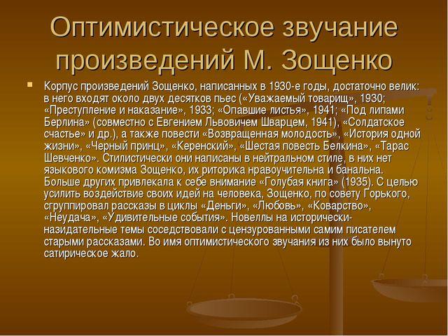 Корпус произведений Зощенко, написанных в 1930-е годы, достаточно велик: в не...