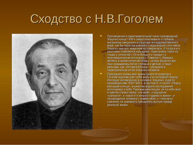 Противоречия в повествовательной ткани произведений Зощенко конца 1930-х свид...
